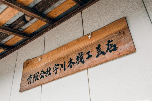 宇川木材工芸店